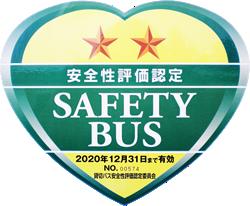 安全性評価認定
